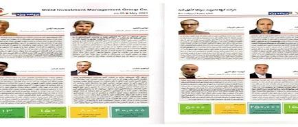 بیانیه همایش مدیران ستادی و مدیرعامل شرکت گروه مدیریت سرمایه گذاری امید (فروردین 1400)