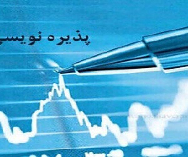 آگهی پذیره نویسی افزایش سرمایه
